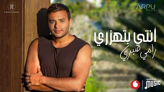 Ramy Sabry - Enty Bethazary [Official Lyrics video]   رامي صبري - أنتي بتهزري