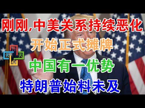就在刚刚,中美关系持续恶化,开始正式摊牌!中国有一优势,特朗普始料未及