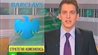 Барклайс банк уходит из России