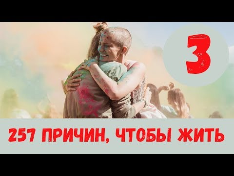 257 ПРИЧИН, ЧТОБЫ ЖИТЬ 3 СЕРИЯ (сериал, 2020) Анонс и Дата выхода