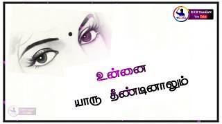 💞💞usurukul un pera eluthi vachen tamil lyrics whatsapp status💞💞