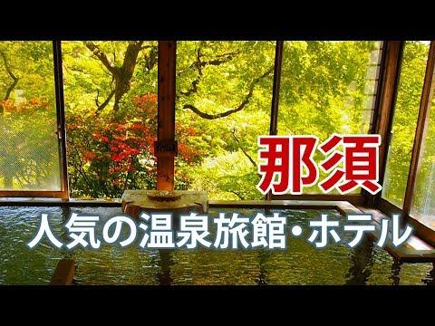 那須で人気の温泉旅館・ホテル ランキング【20選】Nasu hotels 20 selection