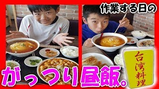 作業する日の、がっつり元気 昼ご飯! 【台湾料理】 安くて大盛り!定食