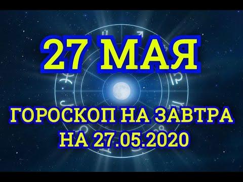 Гороскоп на завтра на 27.05.2020 | 27 Мая | Астрологический прогноз