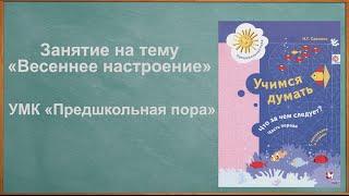 «Весеннее настроение» по УМК «Предшкольная пора». Открытый урок #18