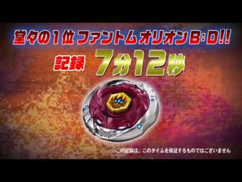Beyblade BB-118 Phantom Orion B:D Commercial