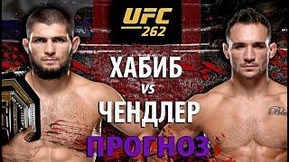 Никто не ожидал! UFC 262: Хабиб Нурмагомедов vs Майкл Чендлер. Чья борьба круче? Прогноз на бой!