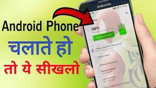 Smartphone hidden settings App 2018