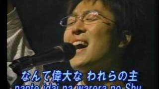 How Great is Our God (Japanese)
