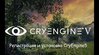 Урок 1 по CryEngine5. Регистрация и установка.