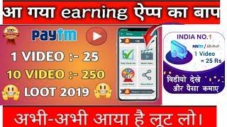 Watch video daily cash Earning app ka baap 1 video ₹25 paytm cash