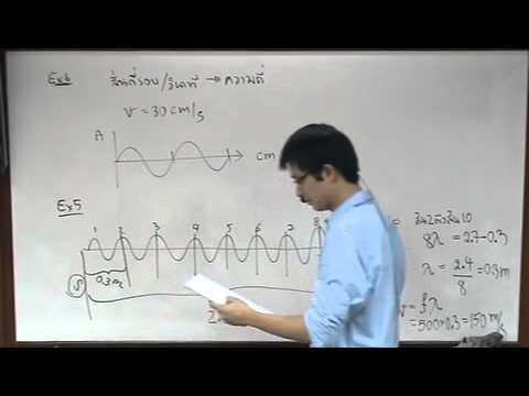 ฟิสิกส์ ม.5 คลื่นกล ครั้งที่1