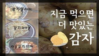 [지금먹으면더맛있는] 감자   뚝딱 만드는 세가지 감자…