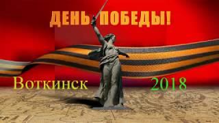9 Мая .  Воткинск. 2018.