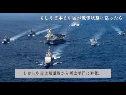 もしも日本と中国が戦争状態に陥ったら