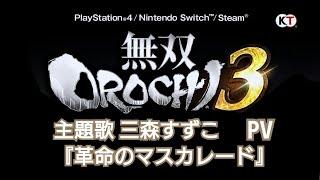 無双OROCHI3 PV (非公式) PVの材料となるオロチ3の動画が非常に少なかっ...