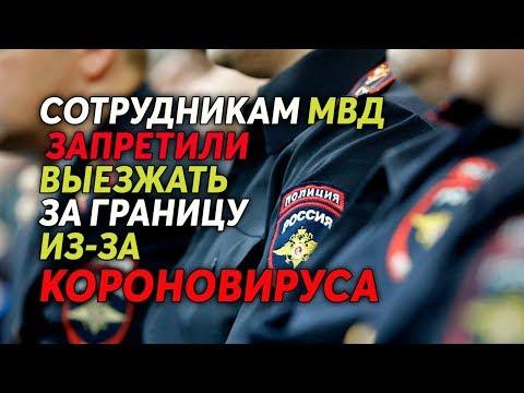 Сотрудникам МВД РФ
