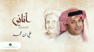 Ali Ben Mohammed … Anany - Lyrics | علي بن محمد …  اناني  - بالكلمات