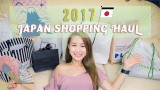 2017東京/澀谷/原宿戰利品分享┃Japan Shopping Haul