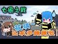 【巧克力】『Minecraft:亡國之戰』 - 筱瑀~該回家多練練啦!