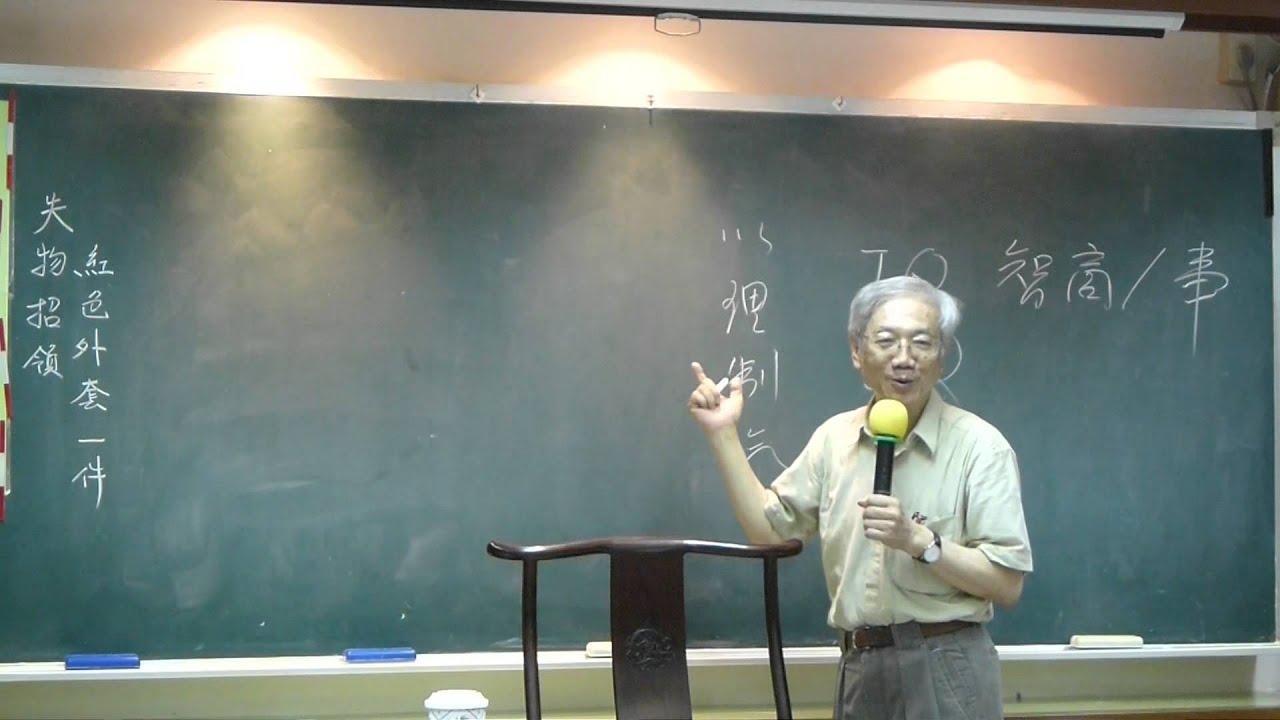 莊子103.05.13-曾昭旭老師-逍遙遊(四)上 - YouTube