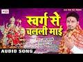 Swarg Se Chalali Mai ~ Rash Sraarf Devi Song ~ Bhojpuri Mata Song 2018 ~ Team Film Song