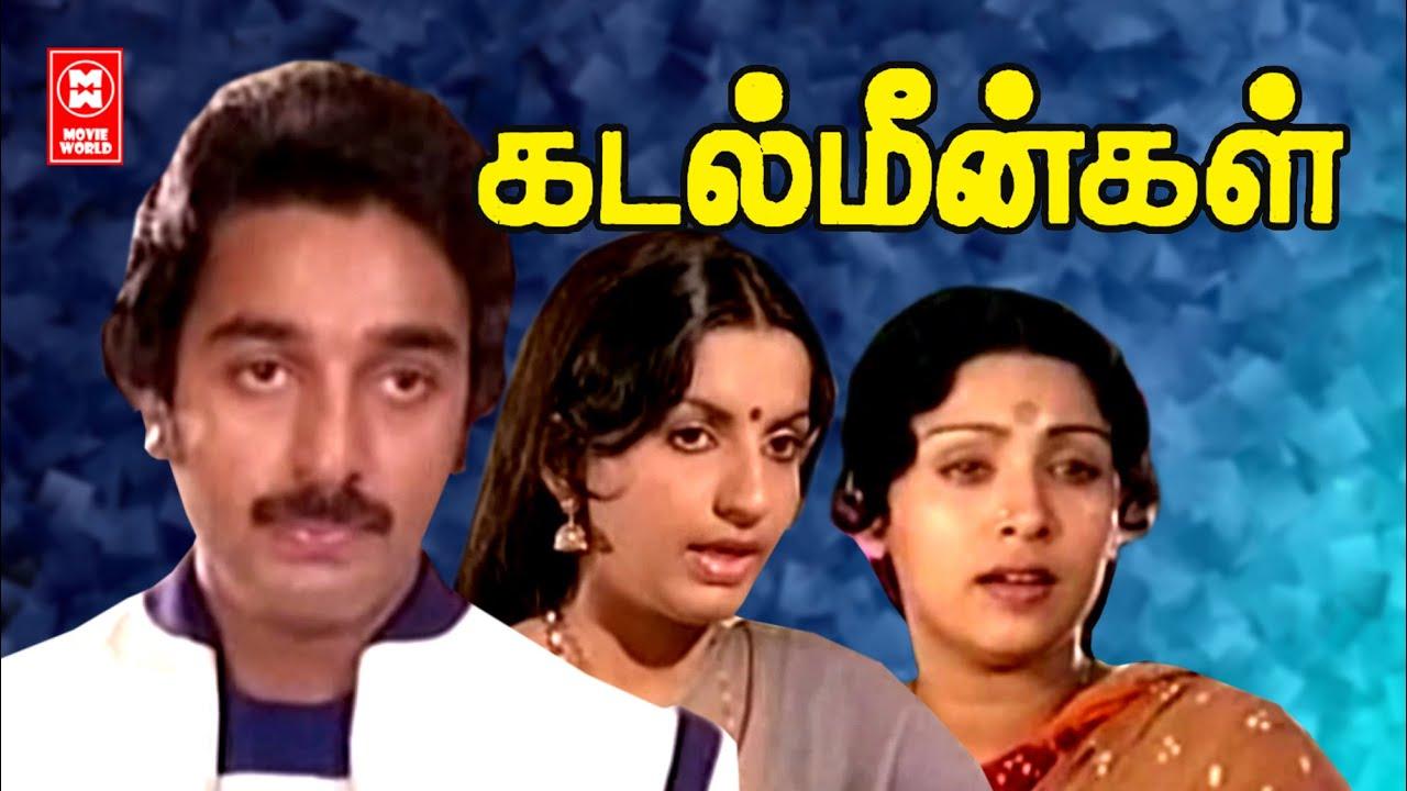 Kadal Meengal Full Movie | Tamil Full Movies | Tamil Comedy Movie | Kamal Haasan, Nagesh, Sujatha