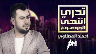 Ahmad Al Maslawi-  Tidri Entiha Almawdua احمد المصلاوي - تدري انتهى الموضوع (2020)