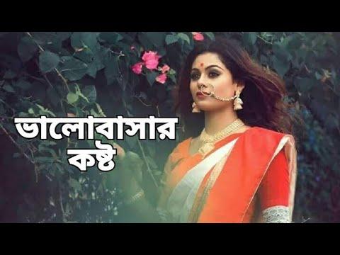 Valobashar Kosto- | Very Heart Touching Love Story In Bangla |