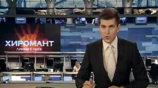 Новости 04.07.2011 - «Хиромант-2»