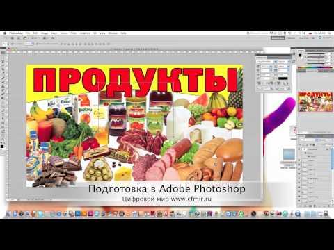 Подготовка файлов к печати в Photosop
