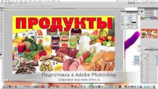 Подготовка файлов к печати в photosop(Как подготовить файлы к широкоформатной печати, подготовка файлов к печати на плоттере из программы Photoshop., 2011-08-22T16:58:08.000Z)