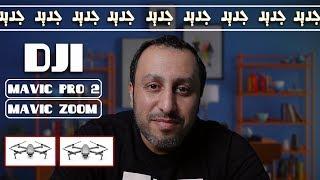 جديد Dji مافيك برو 2 | Mavic pro 2 & Zoom