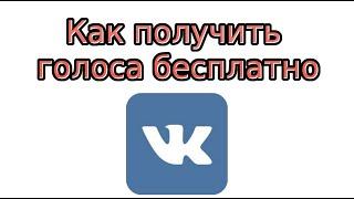 Как получить Голоса ВКонтакте?