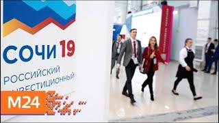 Смотреть видео В Сочи обсудят, как договориться бизнесу и власти - Москва 24 онлайн