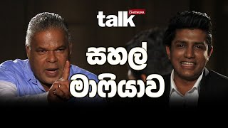 talk-with-chathura-02-01-2020