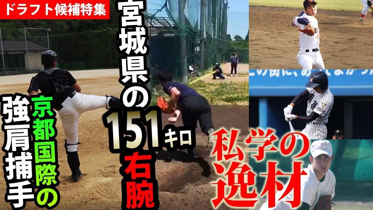 宮城県に現れた151キロ右腕・氏家や強肩強打の捕手・釣など注目しておきたい私学の逸材【プレー映像】