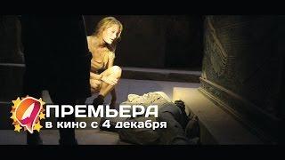 Пирамида (2014) HD трейлер | премьера 4 декабря