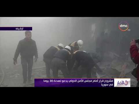الأخبار - مشروع قرار أمام مجلس الأمن الدولي يدعو لهدنة 30 يوما في سوريا