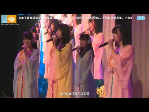 [20150315] SNH48 Team HII - 11. 我的花火 (僕の打ち上げ花火 / Boku no Uchiage Hanabi)