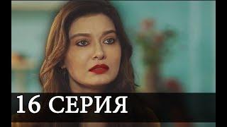 ГЮЛЬПЕРИ 16 Серия СЮЖЕТ 2 РАЗБОР На русском языке