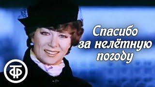 Спасибо за нелетную погоду Фильм концерт 1981