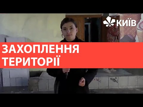 У Києві забудовник намагається звести магазин в арці будинку