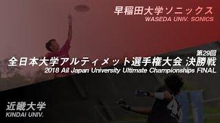 2018 All Japan University Ultimate Championships Men F NAL  第29回全日本大学アルティメット選手権大会 メン部門決勝戦