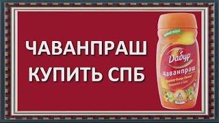 Чаванпраш купить СПБ