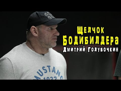 Бросок бодибилдера Дмитрий Голубочкин Силовой Щелчок