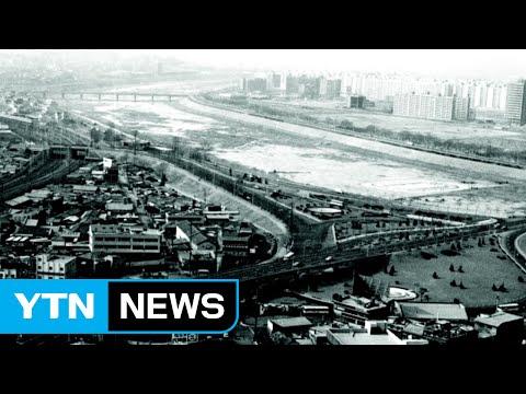 허허벌판에 논밭만 덩그러니...사진 속 70년대 강남 / YTN (Yes! Top News)