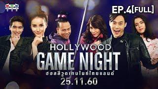 HOLLYWOOD GAME NIGHT THAILAND | EP.4 [FULL] |  ดรีม, น้ำฝน, เสนาหอย VS ต๊ะ, โดนัท, ใหม่ | 25 พ.ย. 60