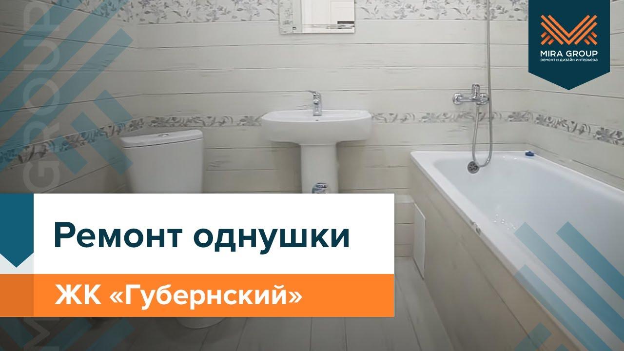 Видео ОБЗОР ремонта квартиры под ключ в Краснодаре. ЖК Одесский .
