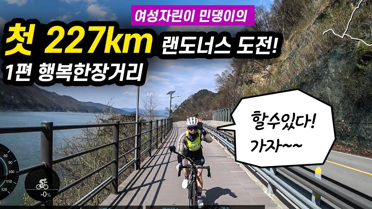 자린이의 227km 장거리 첫 도전!!! 민댕이의 랜도너스 도전기 1편 행복한 춘천닭갈비